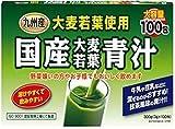 国産 大麦若葉青汁 3g×100包