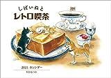 村田なつか しばいぬとレトロ喫茶 2021年 カレンダー 壁掛け CL-467