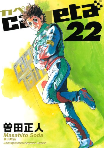 capeta(22) (KCデラックス)