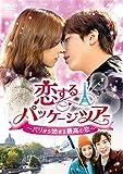 恋するパッケージツアー ~パリから始まる最高の恋~ DVD-SET2【139分特典映...[DVD]