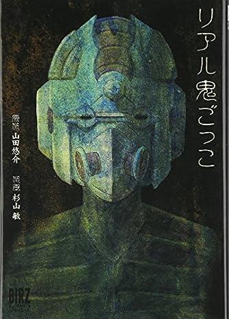 リアル鬼ごっこ (バーズコミックス・スペシャル)