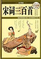 宋詞三百首 中国古典文学 (人文思想・中国語)