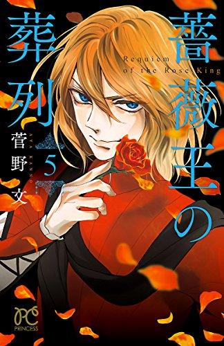 薔薇王の葬列 5 (プリンセス・コミックス)
