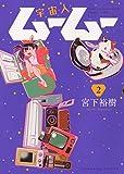 宇宙人ムームー 2 (2巻)