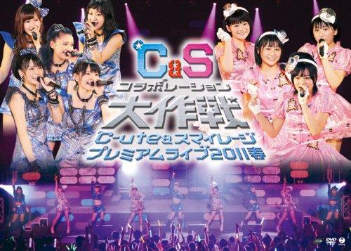 And S/Mileage Premium Live 201 [DVD de Audio]