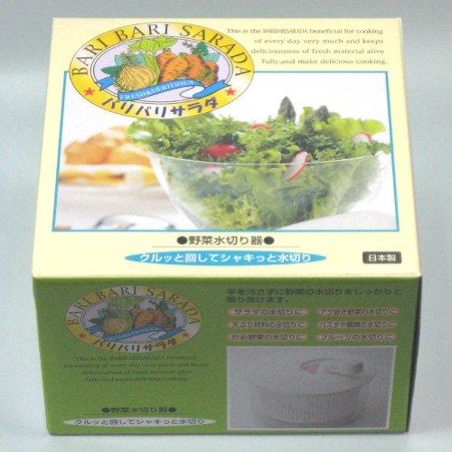 山研工業野菜水切り器バリバリサラダ