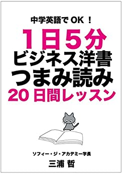 [三浦 哲]の中学英語でOK! 1日5分 ビジネス洋書つまみ読み 20日間レッスン