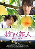 種まく旅人 夢のつぎ木 [DVD]