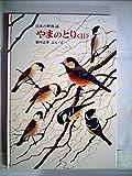 やまのとり〈2〉 (1978年) (日本の野鳥〈4〉)