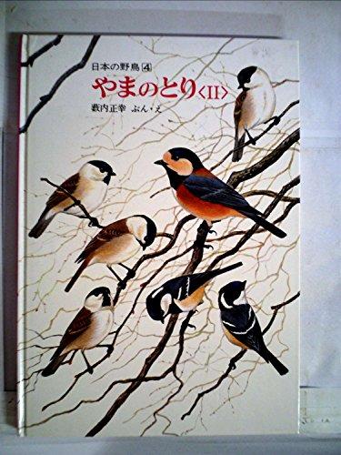 やまのとり〈2〉 (1978年) (日本の野鳥〈4〉)の詳細を見る