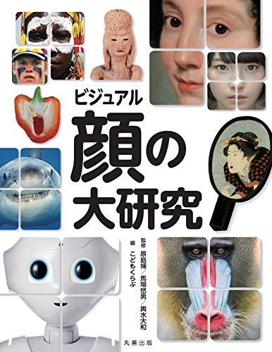 ビジュアル 顔の大研究の詳細を見る