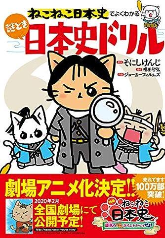 ねこねこ日本史でよくわかる 謎とき日本史ドリル