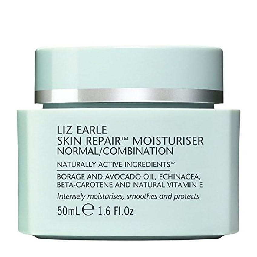 敬礼エンジニアリングながらリズアールスキンリペアモイスチャライザーノーマル/コンビネーション50ミリリットル x2 - Liz Earle Skin Repair Moisturiser Normal/Combination 50ml (Pack of 2) [並行輸入品]