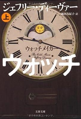 ウォッチメイカー〈上・下〉(文春文庫)