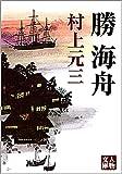 勝海舟 (人物文庫)