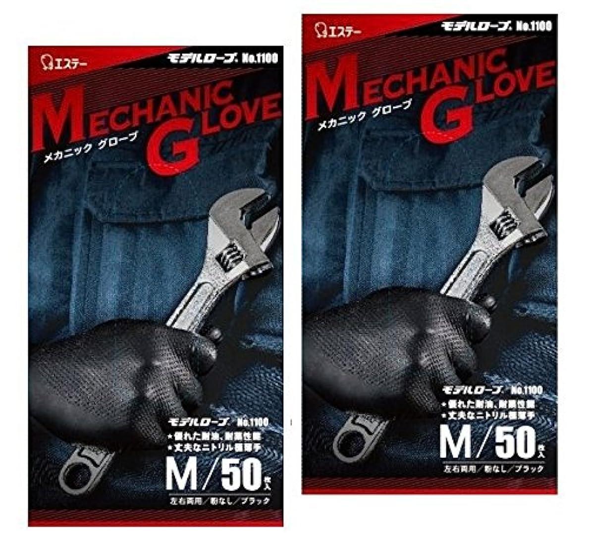 ワードローブ信者オーバーラン【2箱組】モデルローブ No.1100 メカニックグローブ Mサイズ ブラック 50枚