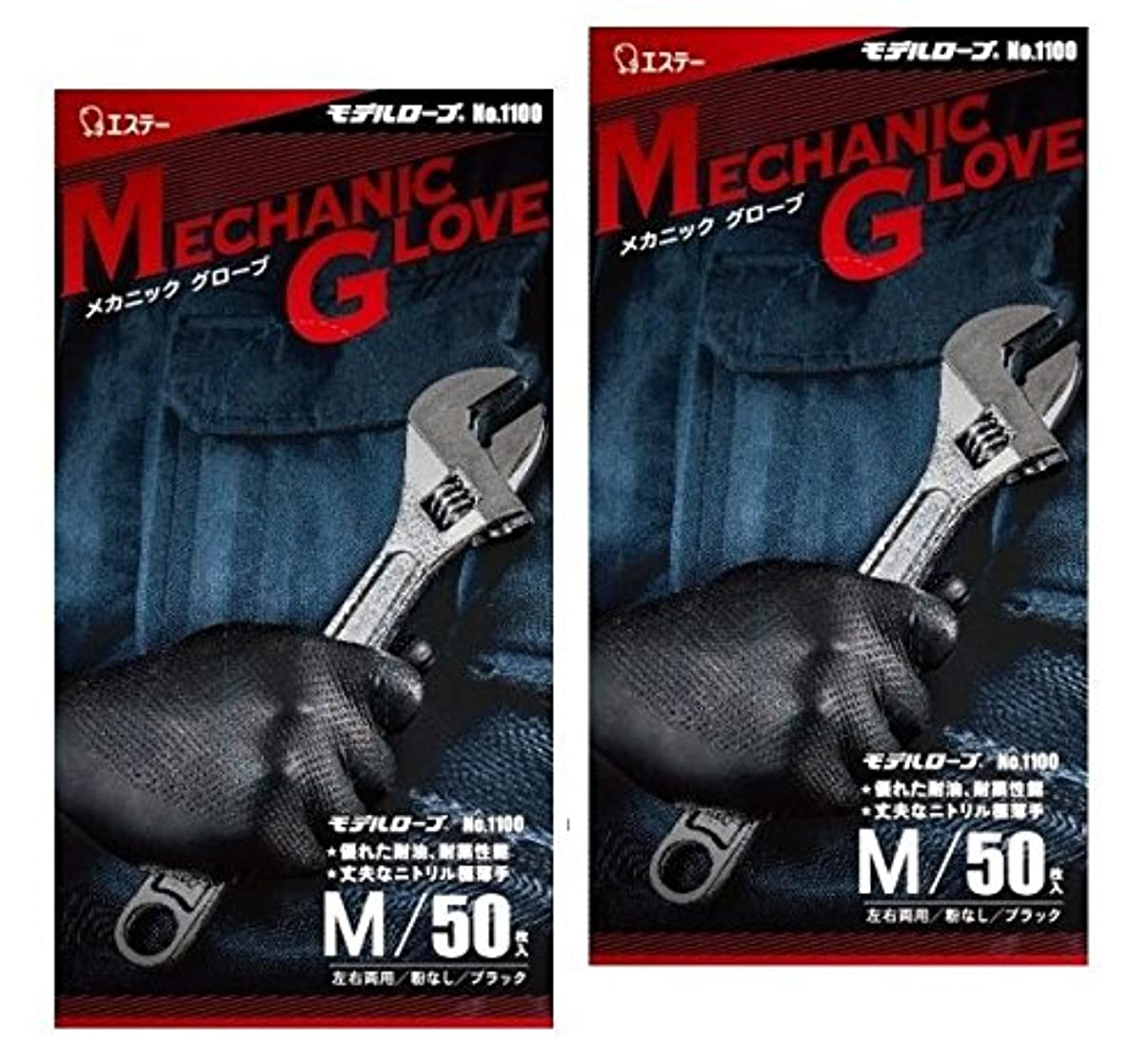 免除するピストル混雑【2箱組】モデルローブ No.1100 メカニックグローブ Mサイズ ブラック 50枚