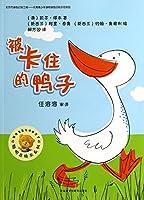 聪明豆绘本第九辑:被卡住的鸭子
