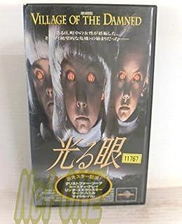 光る眼【字幕版】 [VHS]