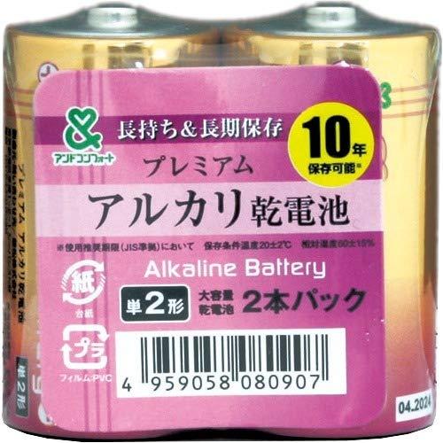 アンドコンフォート アルカリ乾電池 単2形 2本パック