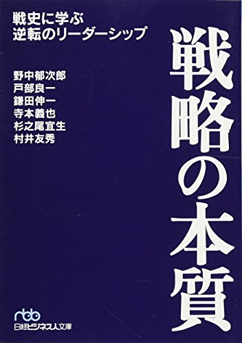 戦略の本質 (日経ビジネス人文庫)の詳細を見る