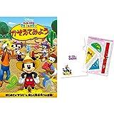 【メーカー特典付き】ミッキーマウス クラブハウス/かぞえてみよう [DVD] (【特典】オリジナル・ステーショナリーセット - ディズニー スプリング・キャンペーン 2021 付き)