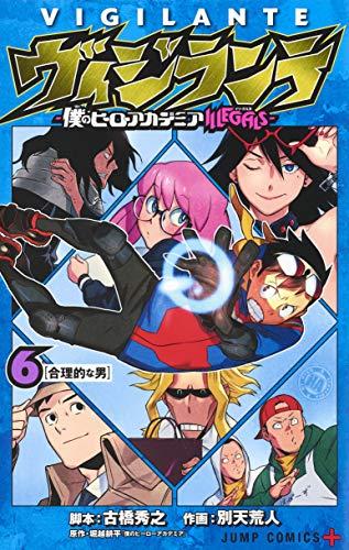 ヴィジランテ 6 ―僕のヒーローアカデミアILLEGALS― (ジャンプコミックス)