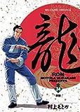 龍-RON-(ロン)(34) (ビッグコミックス)