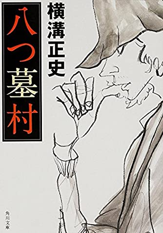 八つ墓村 (角川文庫)