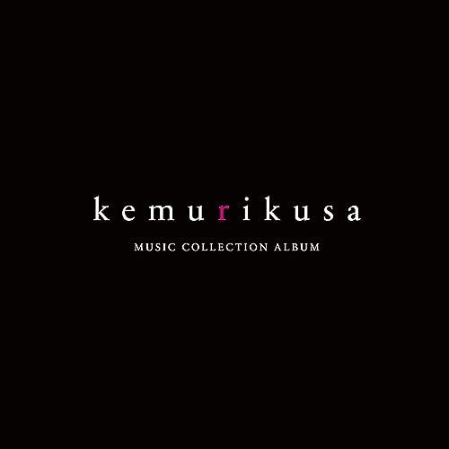 TVアニメ「ケムリクサ」 ミュージックコレクションアルバム