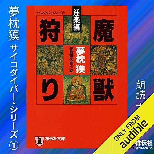 『サイコダイバーシリーズ1・魔獣狩り<淫楽編>』のカバーアート
