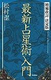 増補改訂 決定版 最新占星術入門 (elfin books series)