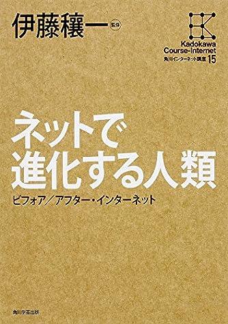 角川インターネット講座 (15) ネットで進化する人類 ビフォア/アフター・インターネット