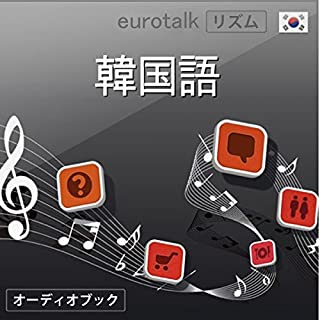 Eurotalk リズム 韓国語                   著者:                                                                                                                                 EuroTalk Ltd                               ナレーター:                                                                                                                                 松岡 美奈                      再生時間: 56 分     レビューはまだありません。     総合評価 0.0