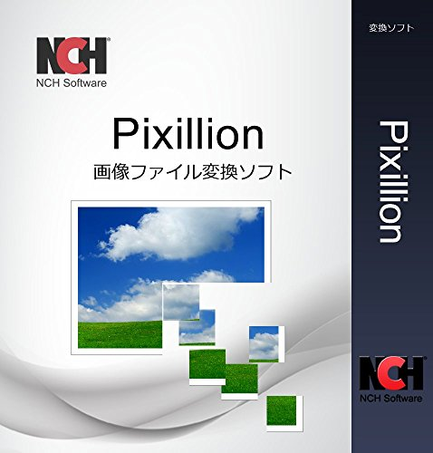 Pixillion画像ファイル変換ソフトWindows版無料版|ダウンロード版