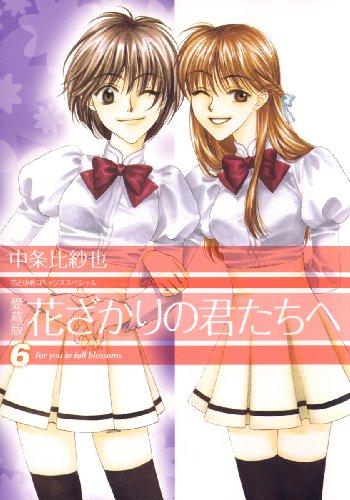 愛蔵版 花ざかりの君たちへ 6 (花とゆめコミックス)