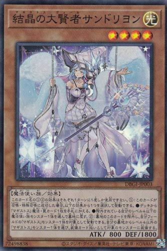 遊戯王 DBGI-JP003 結晶の大賢者サンドリヨン (日本語版 スーパーレア) ジェネシス・インパクターズ