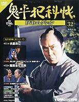 鬼平犯科帳DVDコレクション 32号 (夜鷹殺し、隠居金七百両) [分冊百科] (DVD付)