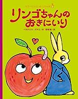 リンゴちゃんのおきにいり (ラプーたんていのじけんぼ(3))