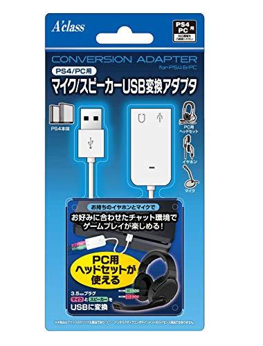 PS4/PC用マイク/スピーカーUSB 変換アダプタ