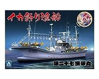 イカ釣り漁船1/64スケール プラモデル アオシマ