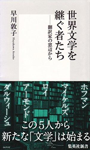 世界文学を継ぐ者たち 翻訳家の窓辺から (集英社新書)