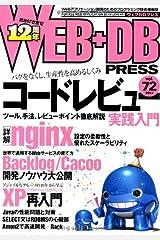 WEB+DB PRESS Vol.72 大型本