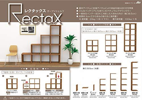 エイ・アイ・エス(AIS)オープンシェルフナチュラル86.2x29.5x127.7cmレクタックスRX-2x3