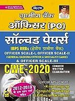Kiran Gramin Bank Officer (PO) Solved Papers CWE 2020 (Hindi) (3009)