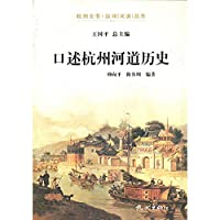 Book Hangzhou Grand Canal ( river ) Series: Oral History in Hangzhou river(Chinese Edition)