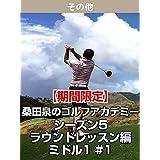 【期間限定】桑田泉のゴルフアカデミー シーズン5 ラウンドレッスン編 ミドル1 #1