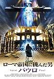 ローマ帝国に挑んだ男 -パウロ- [DVD] image