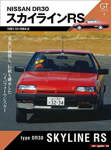GT memories 4 DR30 スカイライン RS (Motor Magazine Mook)