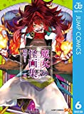 魔女の怪画集 6 (ジャンプコミックスDIGITAL)